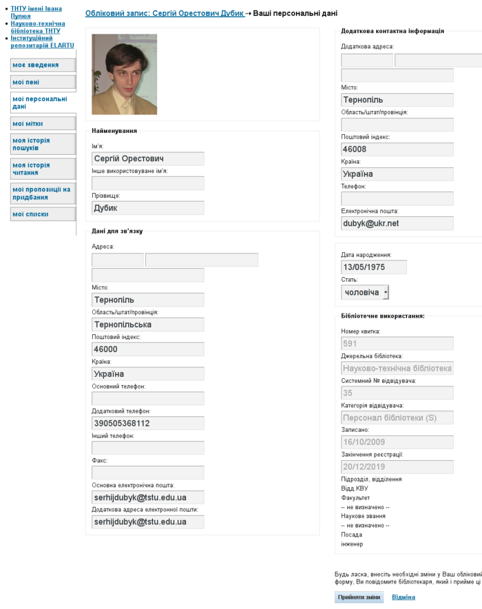 Opac profile personal data.png